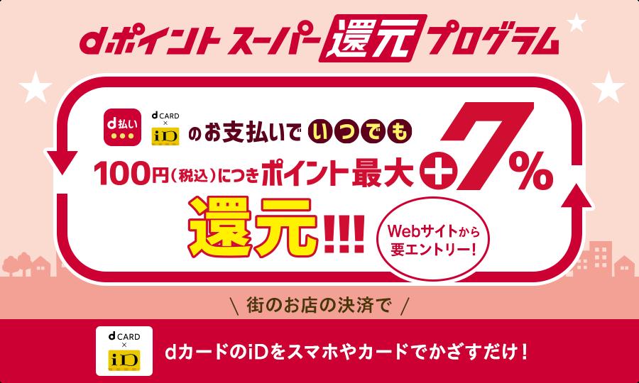 5位:dポイントスーパー還元プログラム