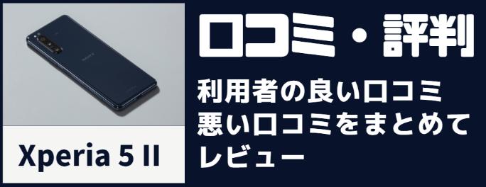 Xperia5IIの口コミ・評判