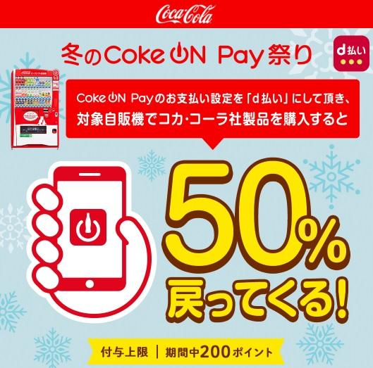 冬のCoke ON Pay祭り