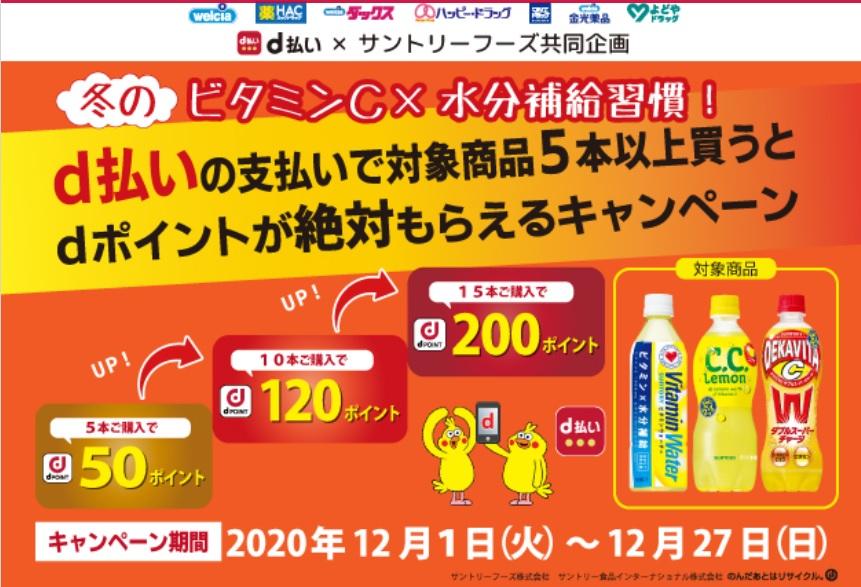 d払いの支払いで対象商品5本以上買うとdポイントが絶対もらえるキャンペーン