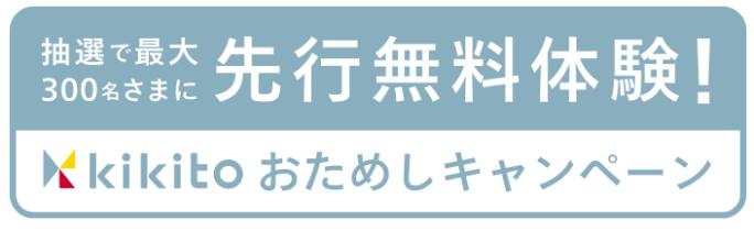 Kikito キャンペーン