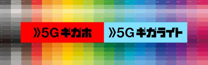 5Gギガホ/ギガライト