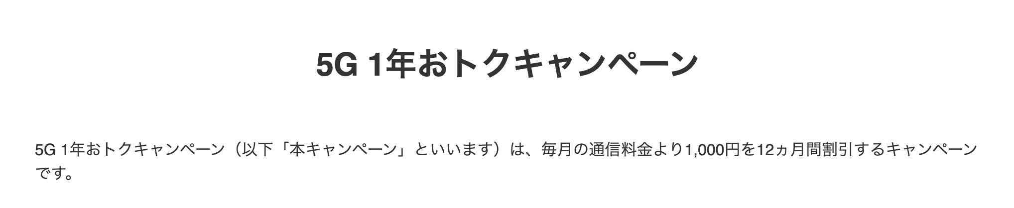 ソフトバンク 5G1年おトクキャンペーン