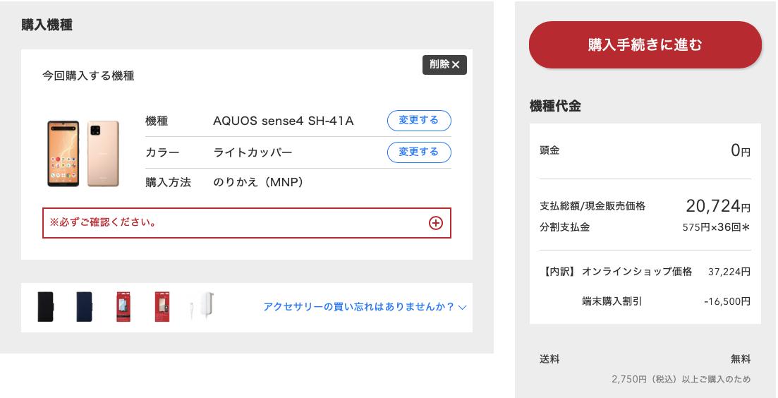AQUOS sense4 SH-41A