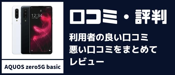 AQUOS zero5G basicの口コミ・評判