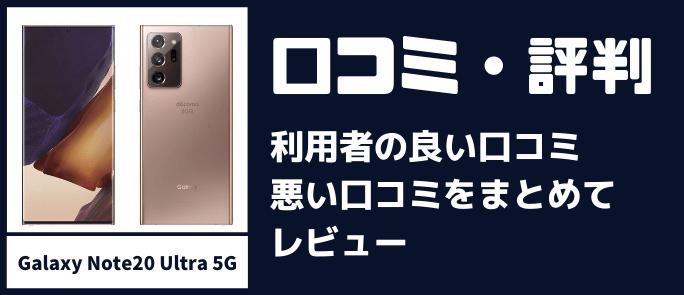 Galaxy Note20 Ultra 5Gの口コミ・評判