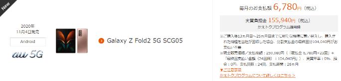 Galaxy Z Fold2 5Gのauでの価格