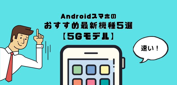 Androidスマホのおすすめ5Gモデルランキング
