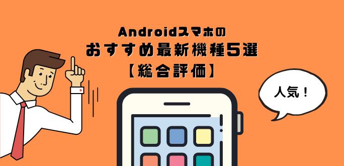 Androidスマホのおすすめ総合ランキング