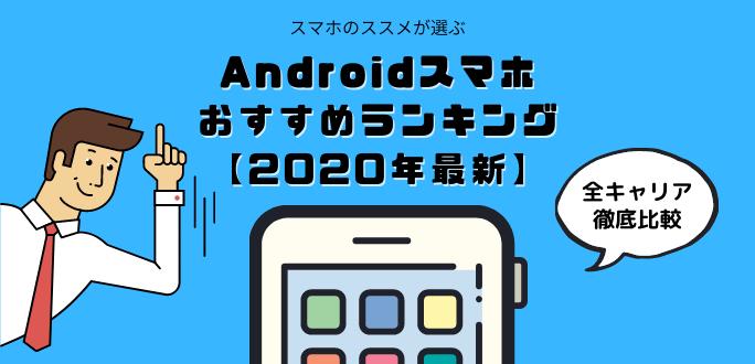 Androidスマホのおすすめランキング