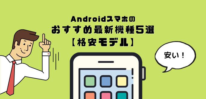 Androidスマホのおすすめ格安モデルランキング