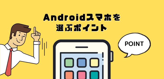Androidスマホを選ぶポイント