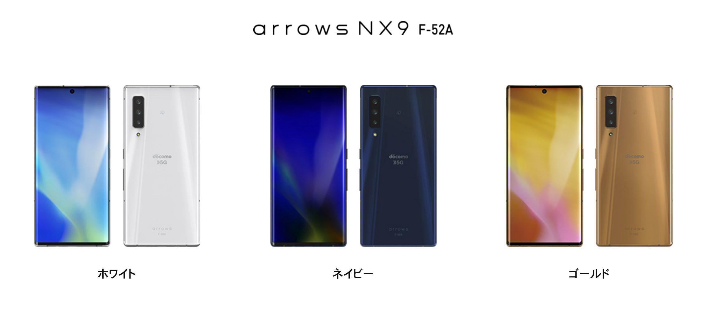 arrows NX9 カラー