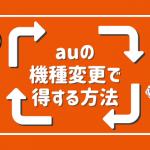 auの機種変更がお得になるキャンペーン