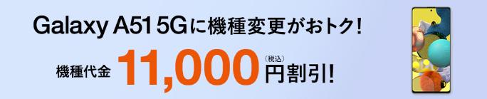 Galaxy A51 5G機種変更キャンペーン