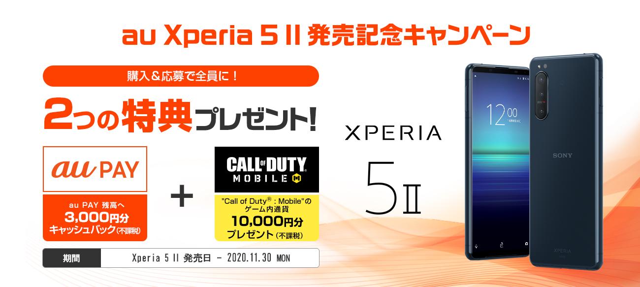 au Xperia 5 II 発売記念キャンペーン