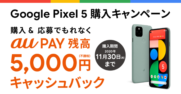 au | Google Pixel 5 購入キャンペーン
