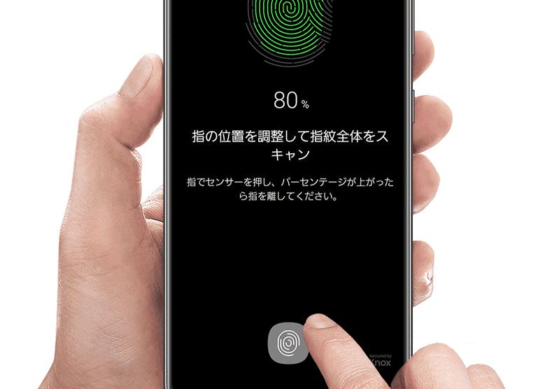 Galaxy A51 5G 指紋認証
