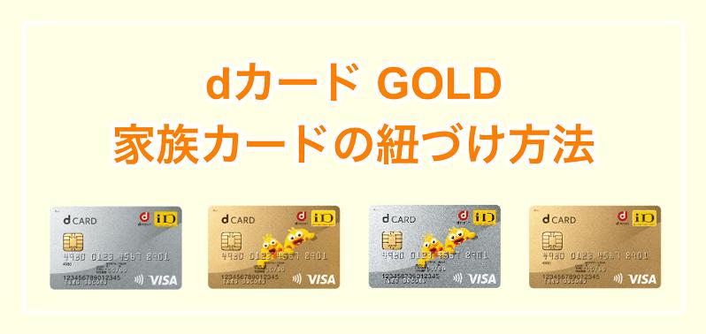 カード 家族 d カード
