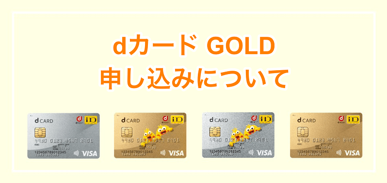 dカード GOLD 申し込み