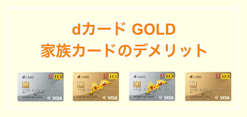 dカード GOLD 家族カードのデメリット