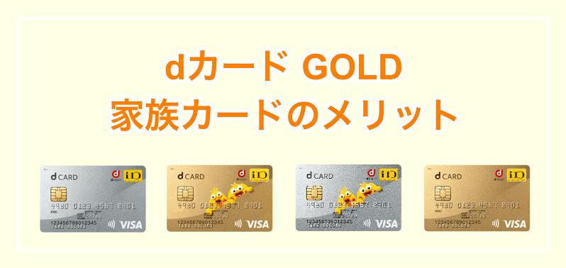 家族 カード カード d 3枚発行していますか?dカード GOLDを作るなら家族カードを徹底活用すべし!