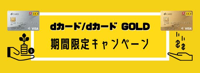 dカード/dカード GOLDの期間限定キャンペーン