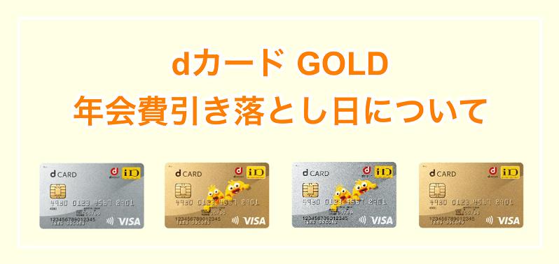 dカード GOLD 年会費引き落とし
