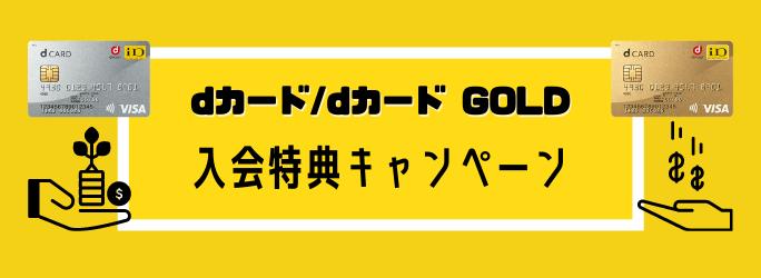 dカード/dカード GOLDの入会特典キャンペーン
