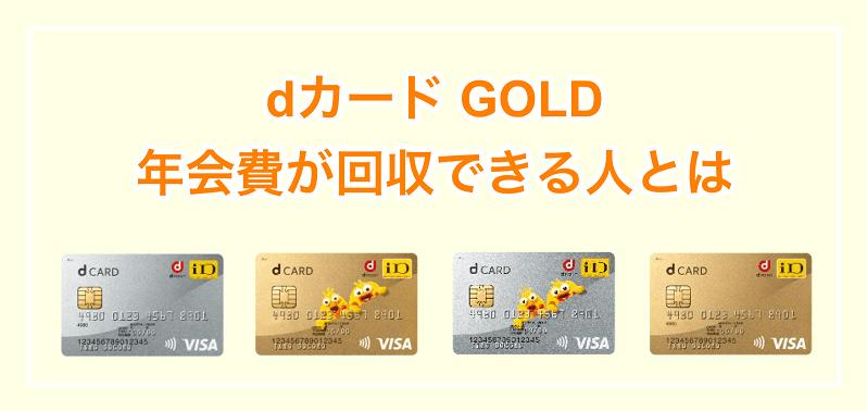 dカード GOLD 年会費が回収できる人・できない人