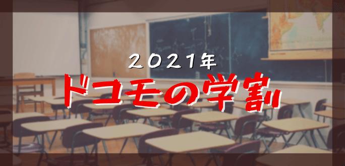 ドコモの学割・学生割引2021年