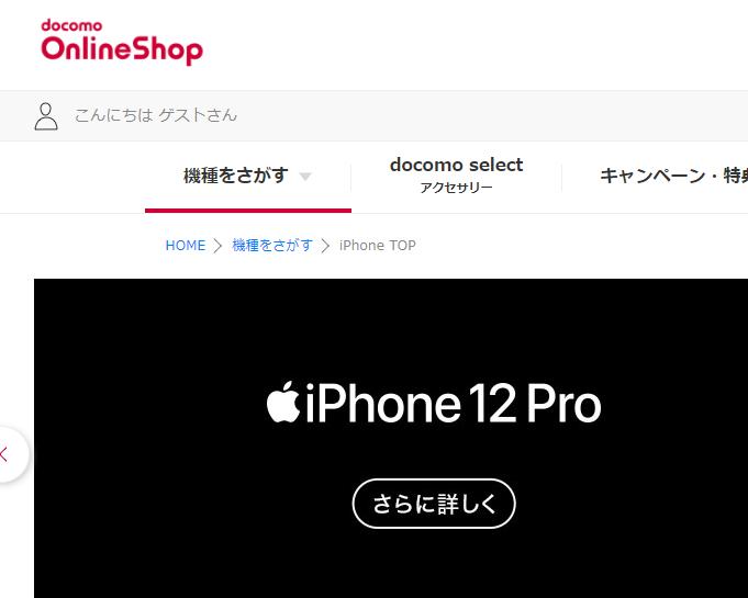 iPhone Top   ドコモオンラインショップ