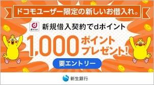 新生銀行 dポイントキャンペーン