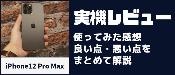 iPhone12 Pro Maxの実機レビュー