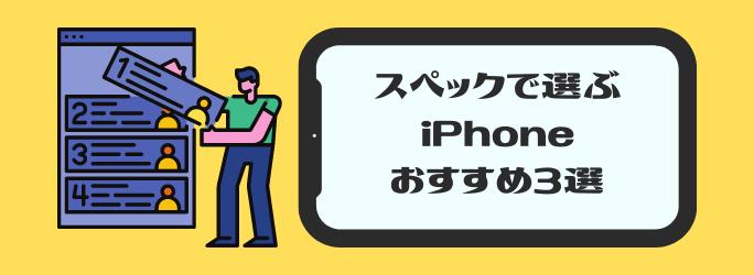 スペックで選ぶiPhoneのおすすめ機種