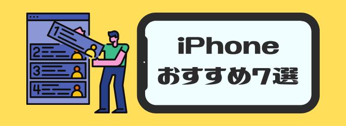 iPhoneのおすすめ人気ランキング