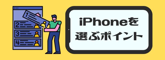 iPhoneを選ぶポイント