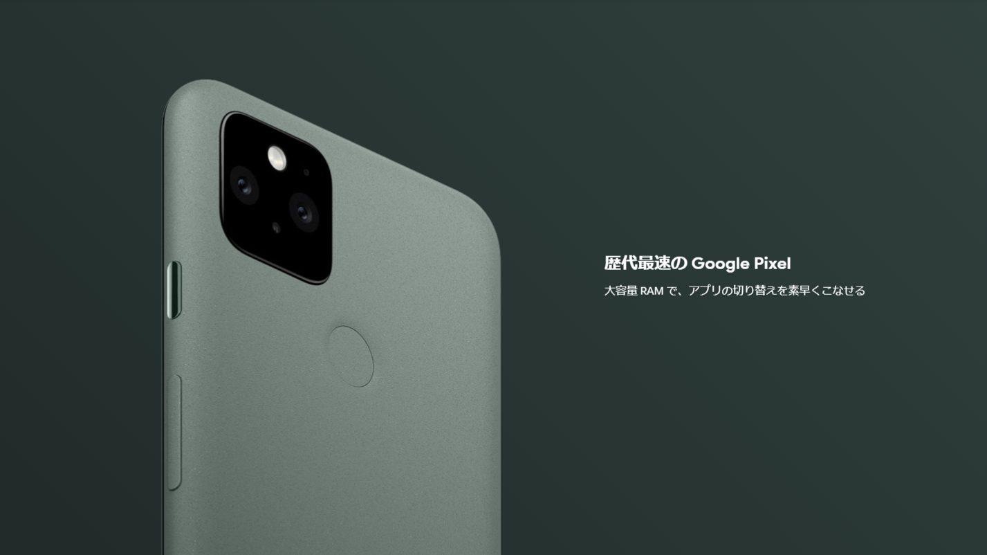 Pixel 5のボディ素材