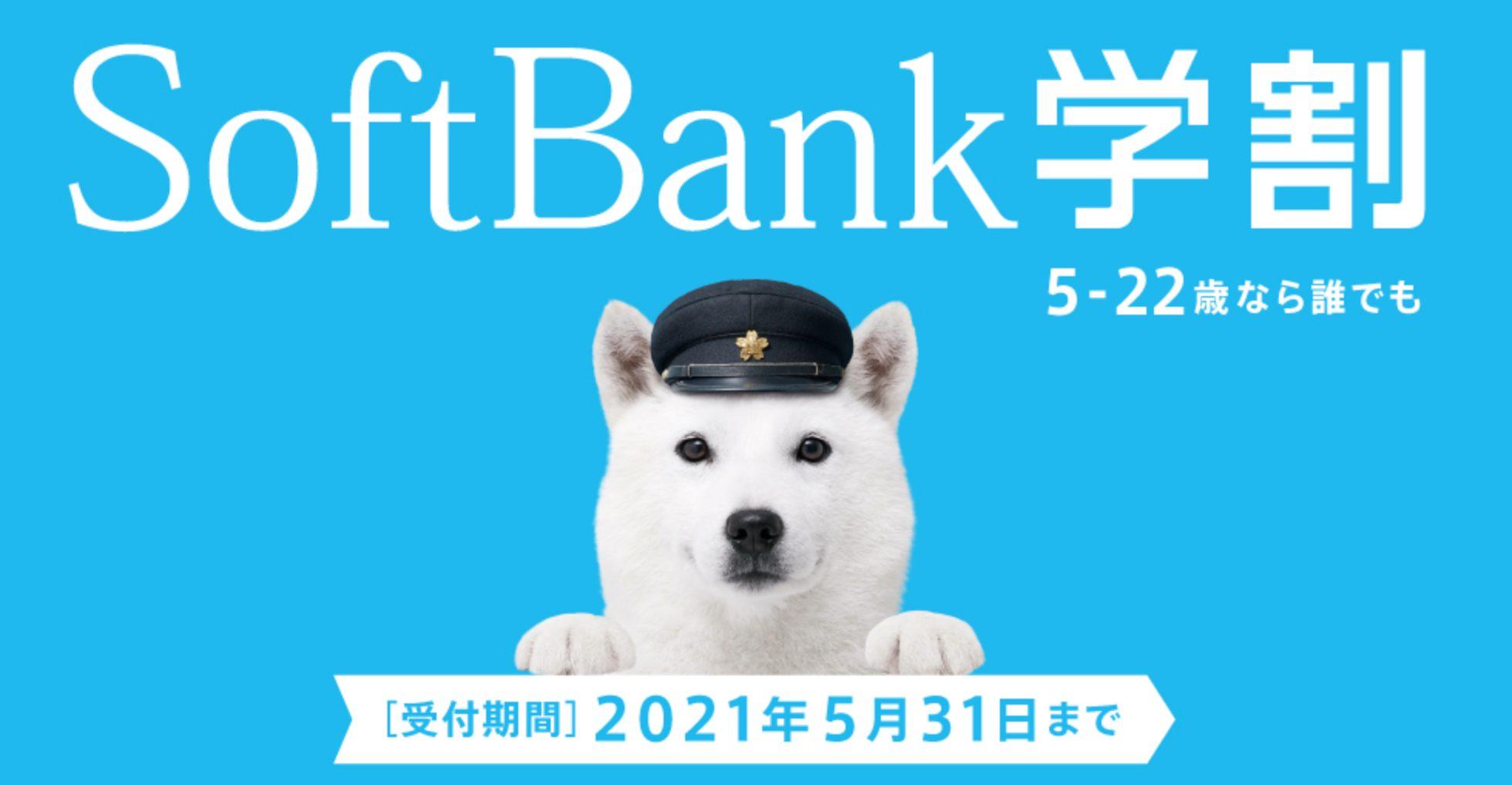 SoftBank学割2021