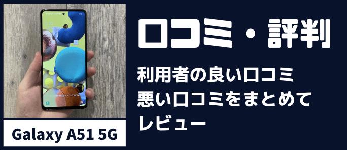 Galaxy A51 5Gの口コミ・評判