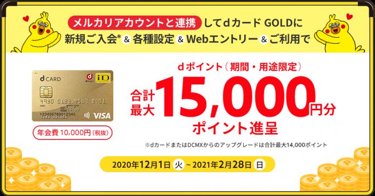 メルカリ限定dカード新規入会キャンペーン
