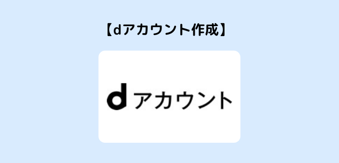 dアカウント作成