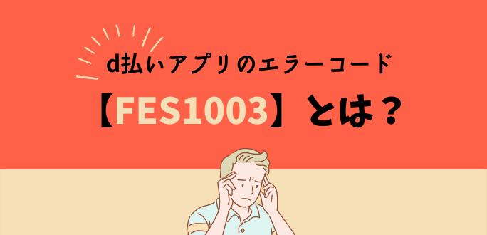 d払いアプリのエラーコード【FES1003】 エラーが出た時の対処方法