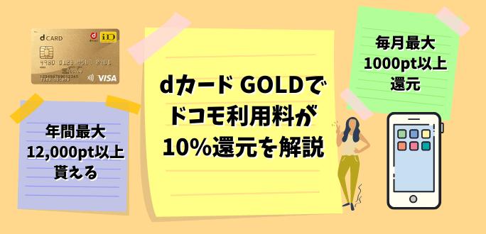 dカード GOLDでドコモ利用料が10%還元