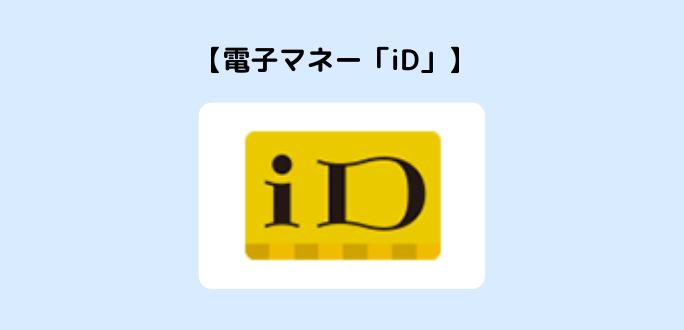 dカードの電子マネー「iD」