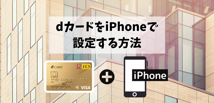 dカードをiPhoneで設定する方法