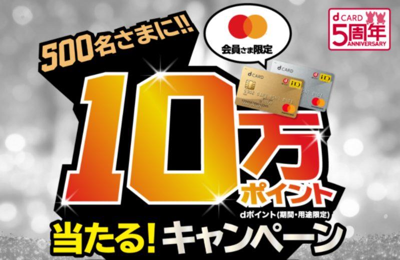 dカード×Mastercard限定!500名に10万ポイント当たるキャンペーン