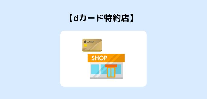 dカード特約店