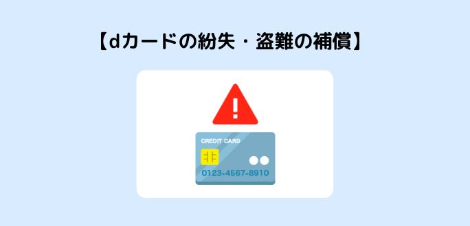 dカードの紛失・盗難の補償