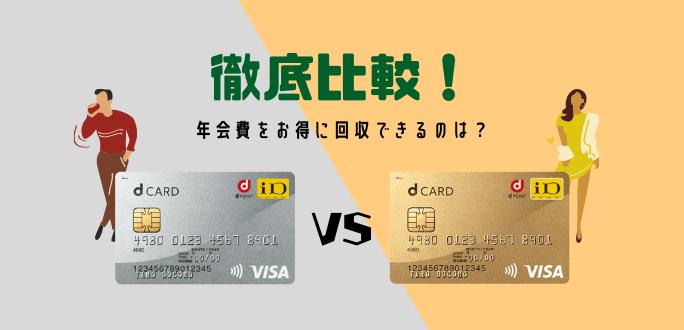額 利用 D ゴールド カード 限度